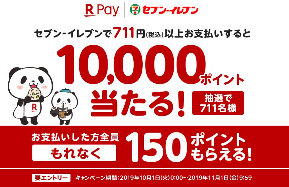 セブンイレブンで711円(税込)以上のお支払いをすると10,000ポイント当たる!