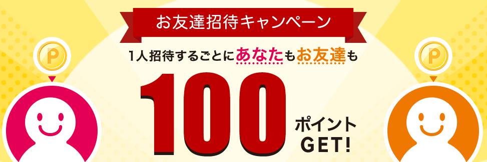 [お友達紹介キャンペーン]一人紹介するごとにあなたもお友達も100ポイントGET!