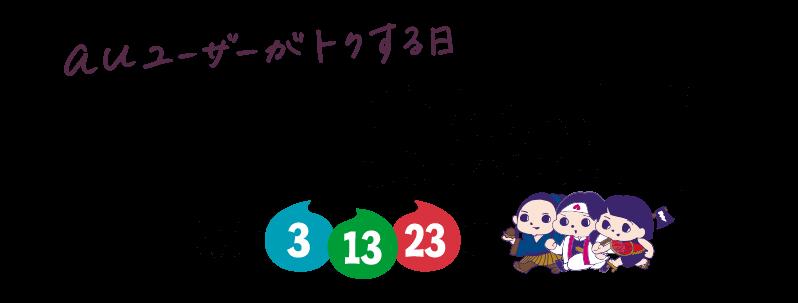 auユーザーがトクする日「三太郎の日」毎月3日、13日、23日