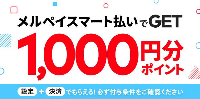 メルペイスマート払いで1,000円分ポイントGET