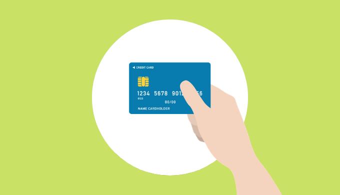 クレジットカード決済による消費者側のメリット
