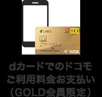 dカードでのドコモご利用料金お支払い(GOLD会員限定)
