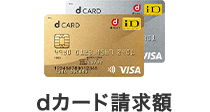 dカード請求額
